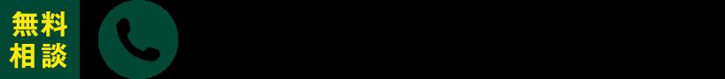 0866-84-0250